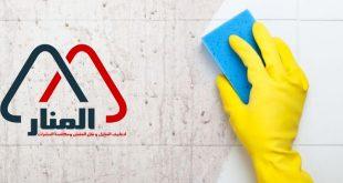 شركة تنظيف بيوت بالاسياح ورياض الخبراء