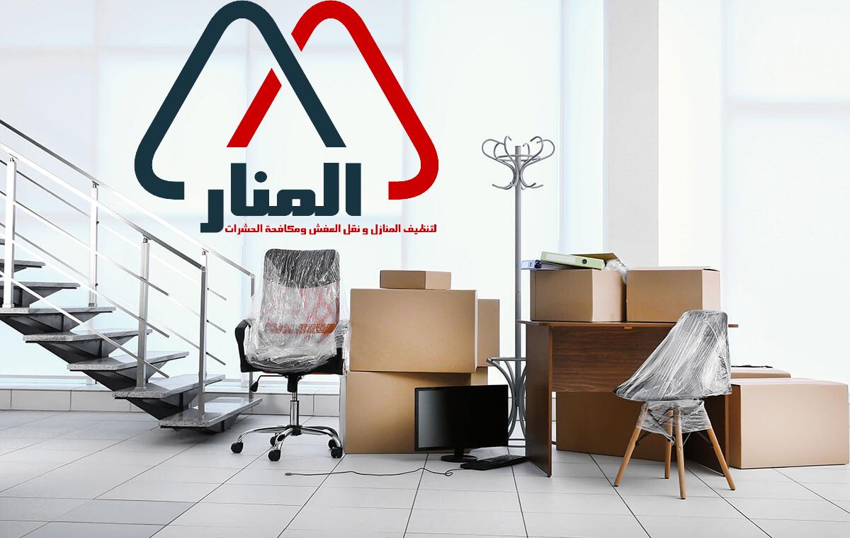 شركة تخزين اثاث و عفش بالمجمعه