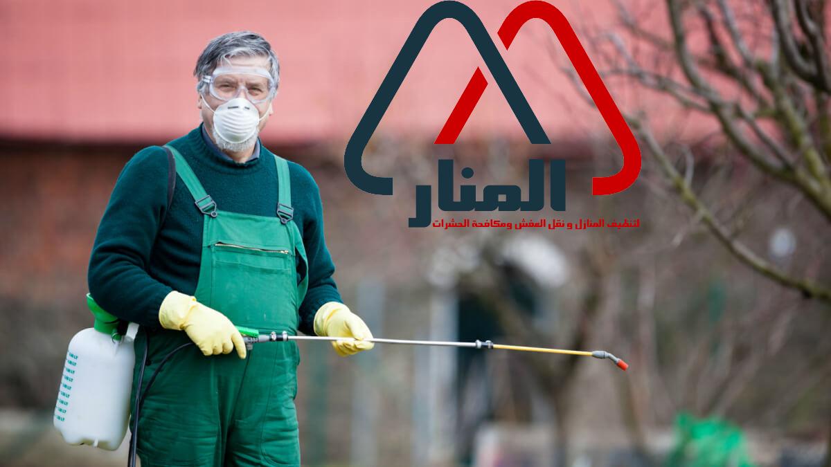 شركة رش مبيدات بالمذنب وبالغاط