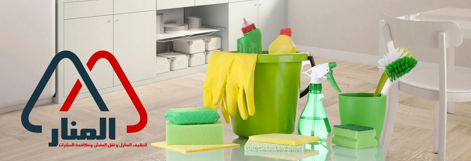 شركة تنظيف بالمذنب وبالغاط